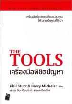 The Tools เครื่องมือพิชิตปัญหา