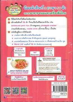 SE-ED Smart Flash Cards หมวด อาหาร ขนม