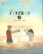 i sea u 4 (ปกแข็ง)
