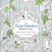 มิติแห่งกาลเวลา : The Time Garden +สีไม้