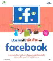 เปิดร้านให้ได้เงินล้านบน Facebook