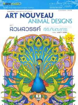 Art Nouveau Animal Designs สวนสวรรค์ สีส