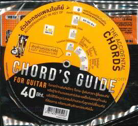 The Guitar Chord's Guide