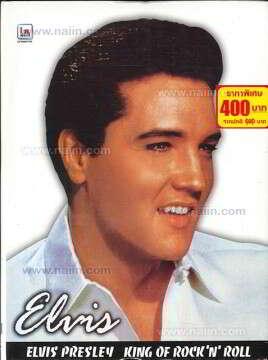 Elvis Presley King of Rock N Roll