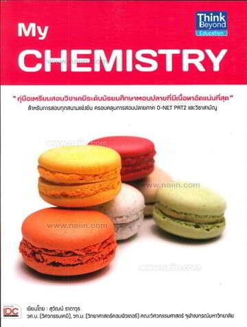 My Chemistry