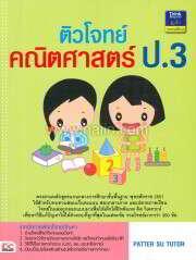 ติวโจทย์คณิตศาสตร์ ป.3
