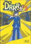 DRRR !! โลกบิดเบี้ยวที่อิเคะบุคุโระ ล.3