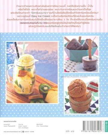 Easy Ice Cream ไอศกรีมไม่ใช้เครื่อง