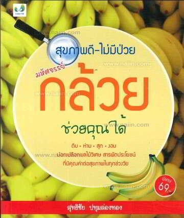 สุขภาพดีไม่มีป่วย กล้วยช่วยคุณได้