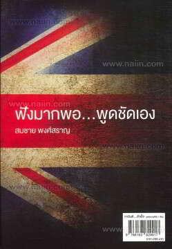 การันตี...สำเร็จ พูดอังกฤษได้ใน 1 เดือน (พิมพ์ใหม่)