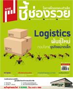 SMEชี้ช่องรวย ปี11 ฉบับที่130(ส.ค.58)ฟรี