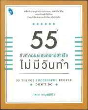 55 สิ่งที่คนประสบความสำเร็จไม่มีวันทำ