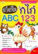 เก่งคัด ก ไก่ ABC 123