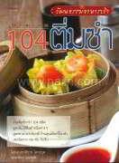 104 ติ่มซำ วัฒนธรรมอาหารเช้า