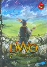 DWO 7 การ์ดราชันย์ครองพิภพ ล.7