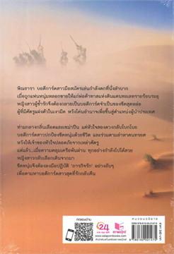 องครักษ์แดนทราย (พิมพ์ซ้ำเปลี่ยนปก)