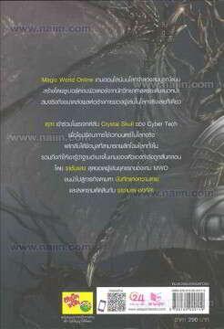 Magic World Online โลกออนไลน์ ล.8