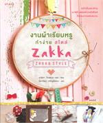 งานผ้าเรียบหรูทำง่าย สไตล์ Zakka