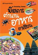 Amazing Asean : พิสดารตำนานอาหารอาเซียน