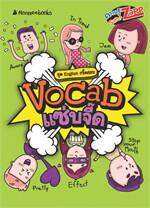 English กรี๊ดสลบ: Vocab แซ่บจี๊ด