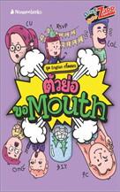 English กรี๊ดสลบ: ตัวย่อขอ Mouth