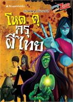 Scary! ผีนานาชาติ: โหดดุกรุผีไทย