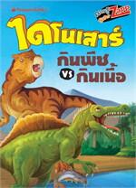 ไดโนเสาร์: ไดโนเสาร์กินพืช VS กินเนื้อ