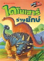 ไดโนเสาร์: ไดโนเสาร์ร่างยักษ์