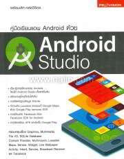 คู่มือเขียนแอพ Android ด้วย Android