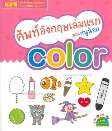 ศัพท์อังกฤษเล่มแรกของหนูน้อย Color