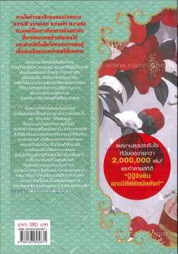 เจินหวน จอมนางคู่แผ่นดิน ล.8 (10 ล.จบ)