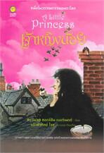 เจ้าหญิงน้อย (A little Princess) (240.-)