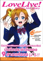 Love Live School idol diary#1 โคซากะ โฮโ