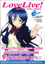 Love Live School idol diary#2 โซโนดะ อุม