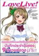 Love Live School idol diary#3 มินามิ โคโ