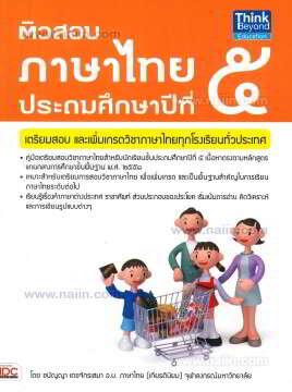 ติวสอบภาษาไทยประถมศึกษาปีที่ 5
