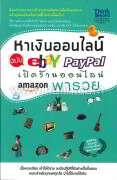หาเงินออนไลน์ ฉ.Ebay Paypal เปิดร้าน