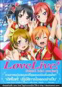 Dream : Love Live Perfect Visual Collect