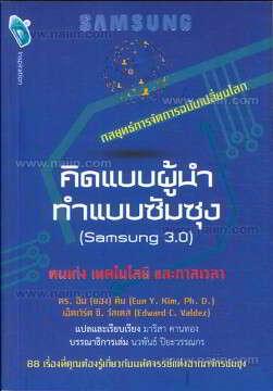 คิดแบบผู้นำ ทำแบบซัมซุง (Samsung 3.0)
