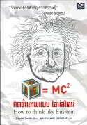 คิดขั้นเทพแบบ ไอน์สไตน์