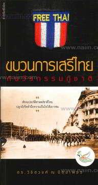 ขบวนการเสรีไทยกับวีรกรรมกู้ชาติ