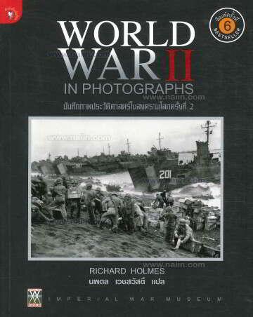 บันทึกภาพประวัติศาสตร์สงครามโลกครั้งที่2