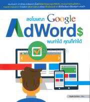 ลงโฆษณา Google AdWords ผมทำได้ คุณก็ทำไ