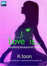 Love is... เธอคือทุกนิยามของความรัก