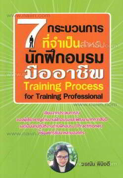 7 กระบวนการที่จำเป็นสำหรับนักฝึกอบรมมืออ