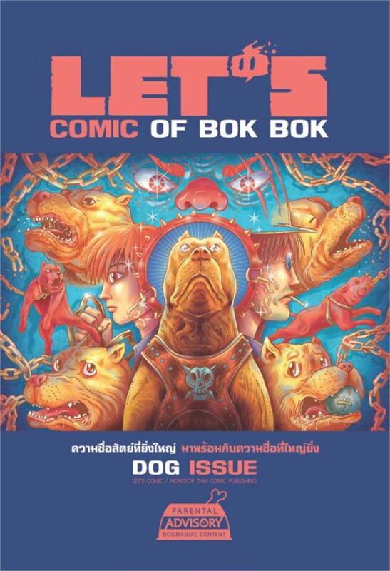 LET'S Comic of Bok Bok