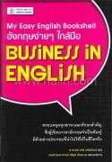 อังกฤษง่ายๆ ใกล้มือ: BUSINESS IN ENGLISH