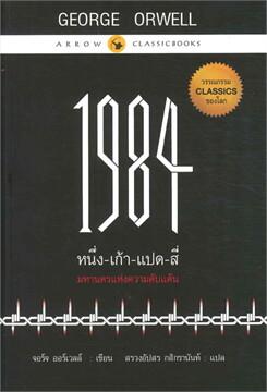 1984 มหานครแห่งความคับแค้น