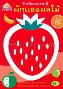 ฝึกหัดระบายสี ผักและผลไม้