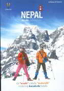 NEPAL หิมาลัย...ไม่ใช่ตอนจบ